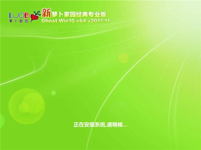 彩票网站建设 Ghost Win10 x 64 经典专业版v2017.11
